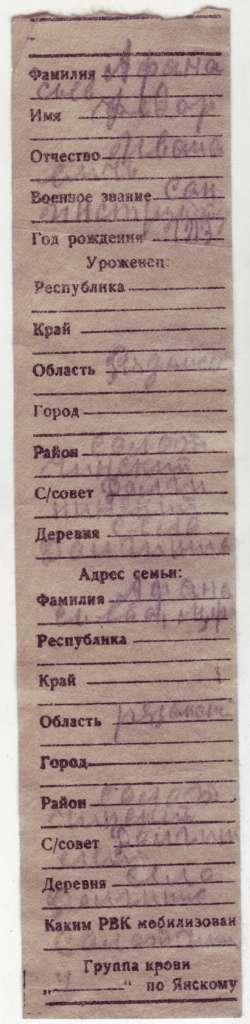 Записка из медальона Ф.И. Афанасьева