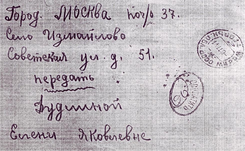 Письмо Алексея Дудлина с фронта