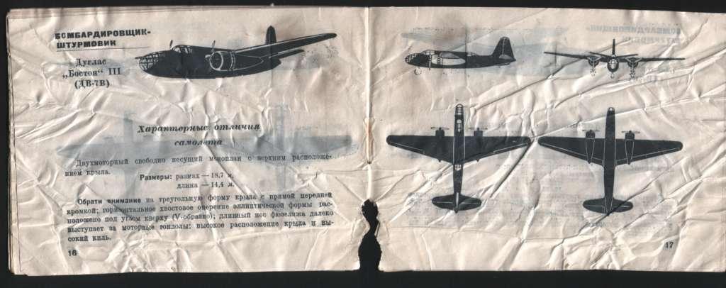 Листы брошюры, обнаруженной на месте гибели