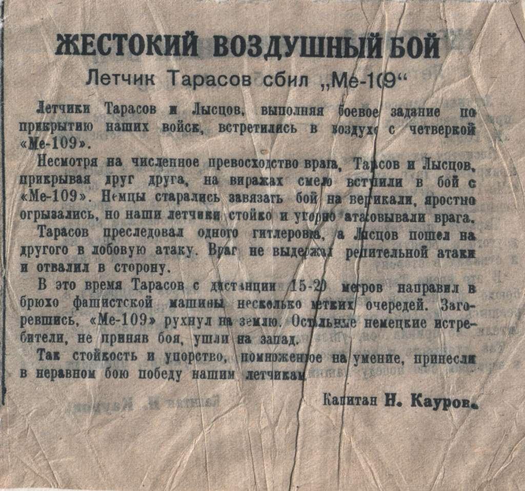 Заметка из фронтовой газеты, хранившаяся у капитана Тарасова