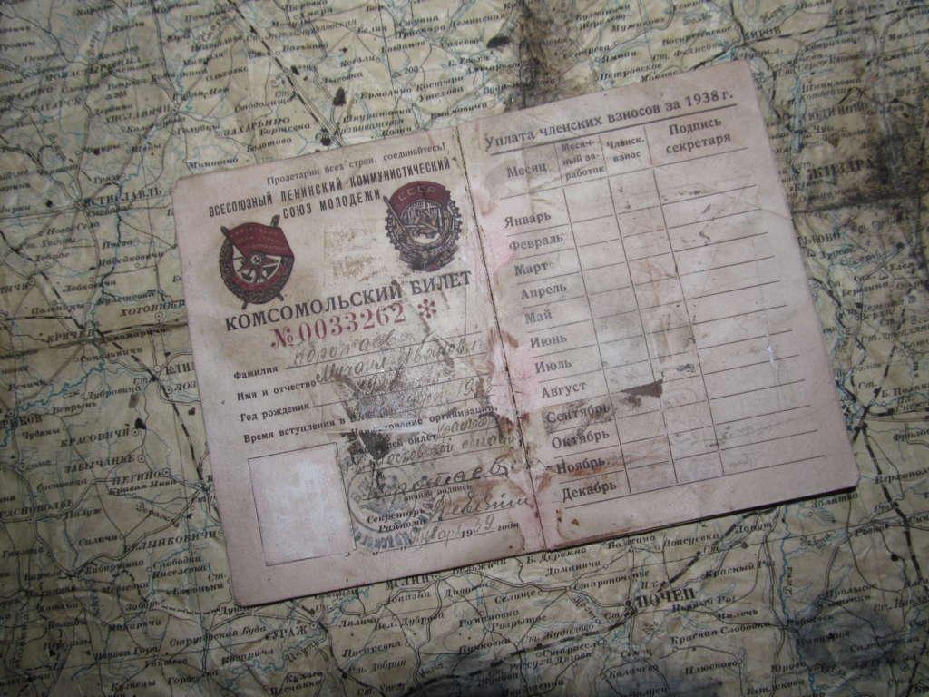 Комсомольский билет Михаила Коротаева сохранился просто превосходно
