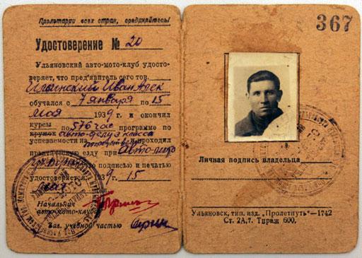 Водительское удостоверение 1939 год И.А. Ильинского