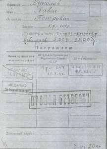 учетная карточка награжденного УКН